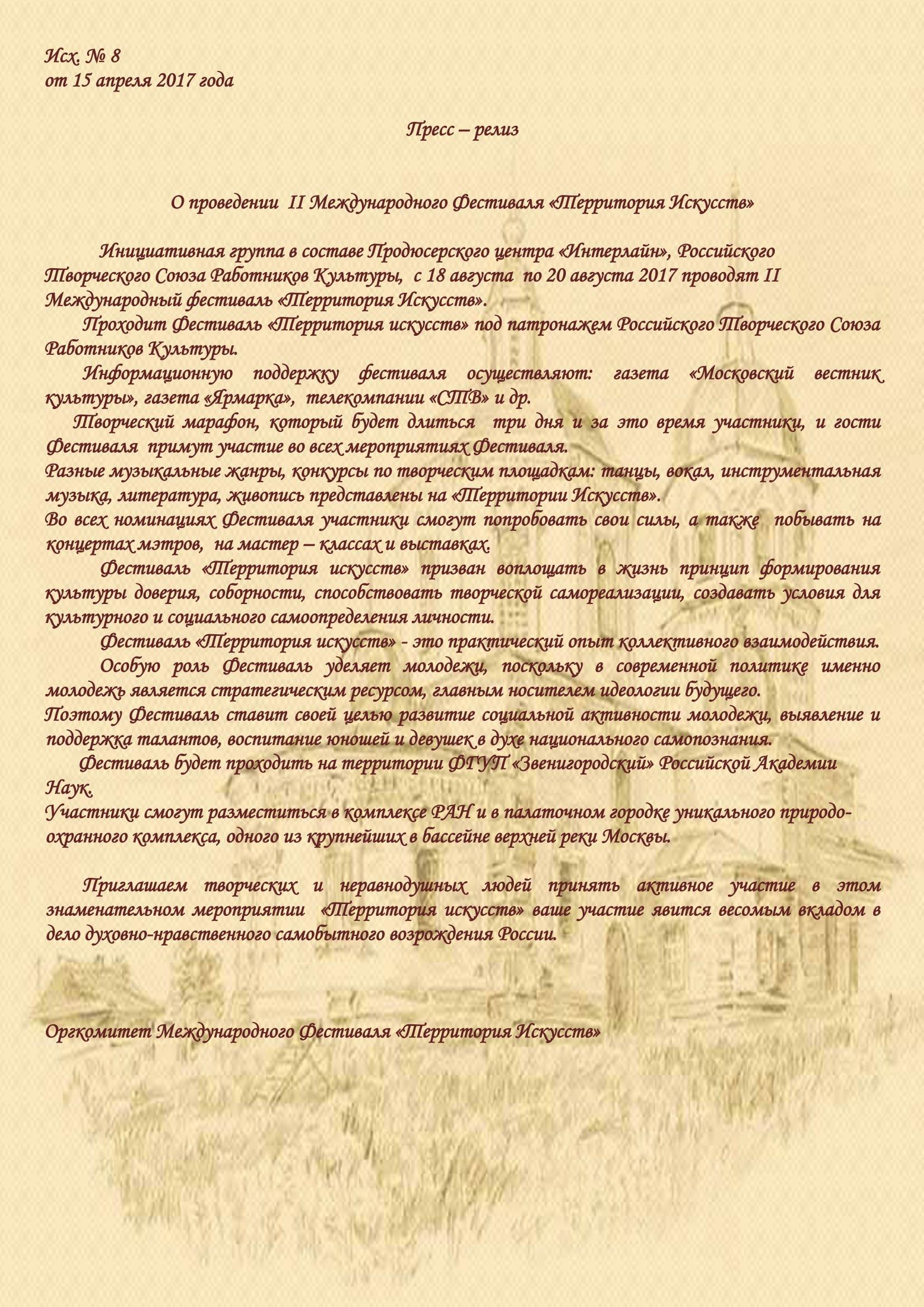 Пресс релиз Звенигород-1